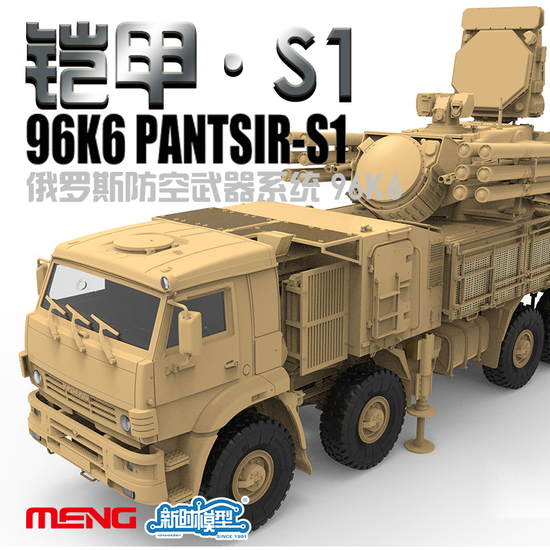 SS-016 Russian Air Defense Weapon System 96K6 Pantsir-S1